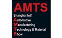 2017上海国际汽车制造技术与装备及材料展览会